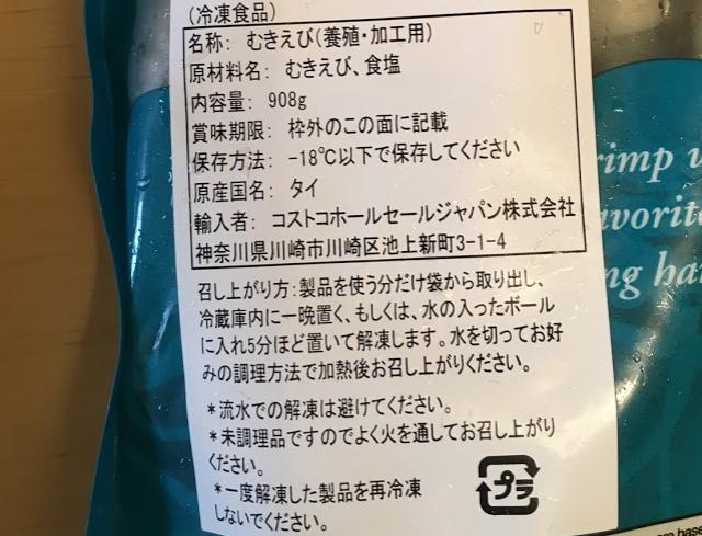 冷凍生エビ