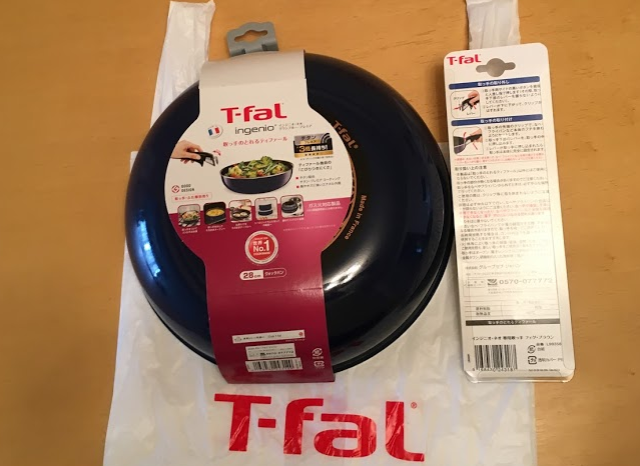 ティファール(T-fal)ファミリーセールの戦利品