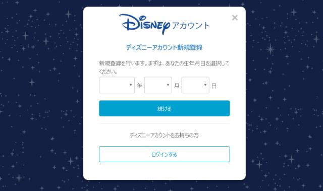 ディズニーアカウント登録方法
