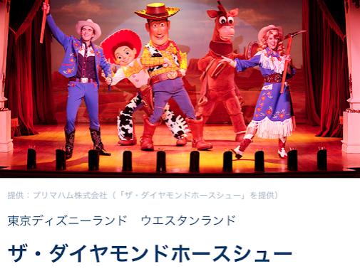 東京ディズニーランド公式アプリから予約