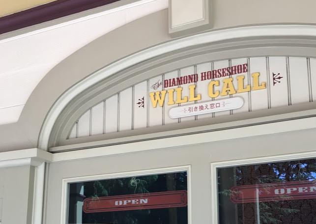 東京ディズニーランドのショーレストラン「ザ・ダイヤモンドホースシュー」[2018年夏]