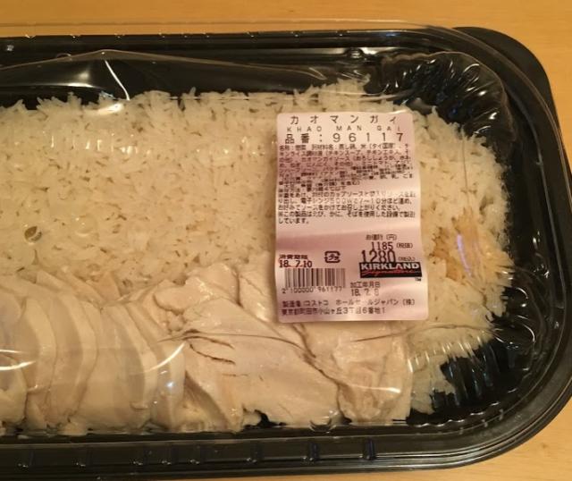 新商品 カオマンガイ 1010g 1,280円