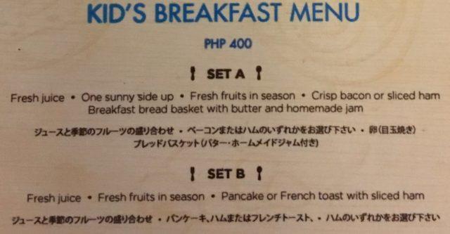 リーパの朝食システム
