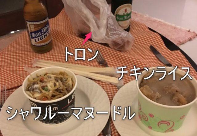 テイクアウトの夕食