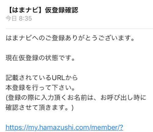 はま寿司のネット予約『はまナビ』の登録方法