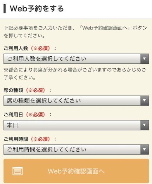 『はまナビ』マイページから事前予約