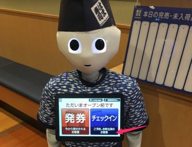 はま寿司 新百合ヶ丘駅前店の受付方法