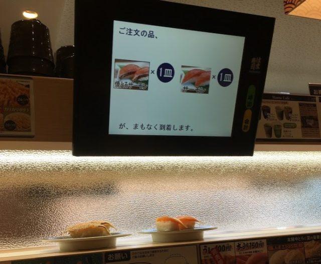 はま寿司 新百合ヶ丘駅前店でランチ