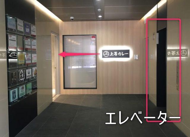 上等カレー新百合ヶ丘店