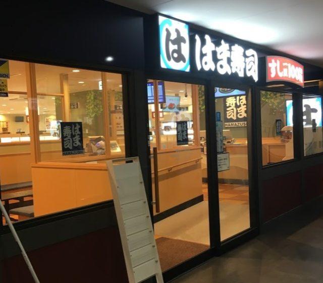 はま寿司 新百合ヶ丘駅前店