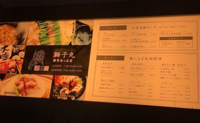 九州料理 獅子丸 新百合ヶ丘店