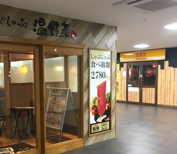 しゃぶしゃぶ温野菜 新百合ヶ丘店