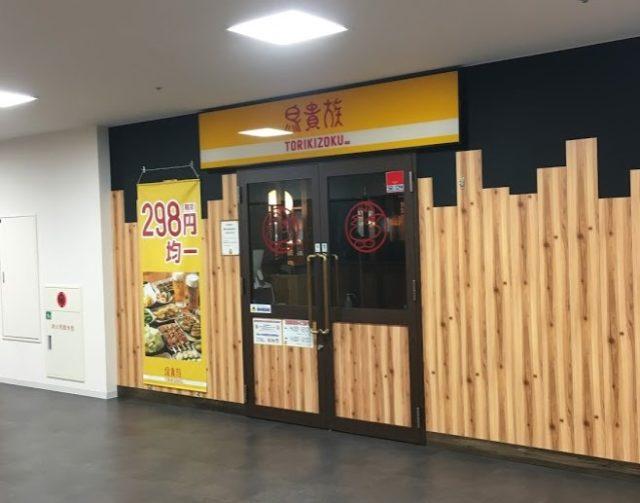 鳥貴族 新百合ヶ丘店