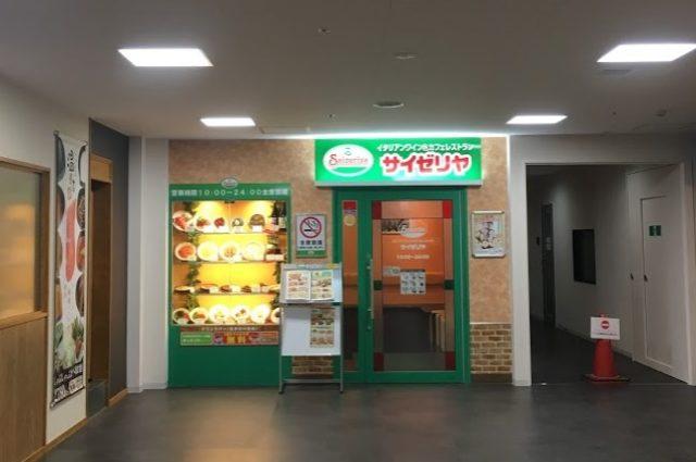サイゼリヤ 新百合ヶ丘駅前北口店
