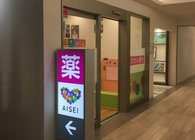 アイセイ薬局 新百合ヶ丘店