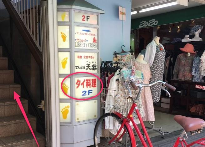 下北沢タイ料理 バーンキラオの店舗情報