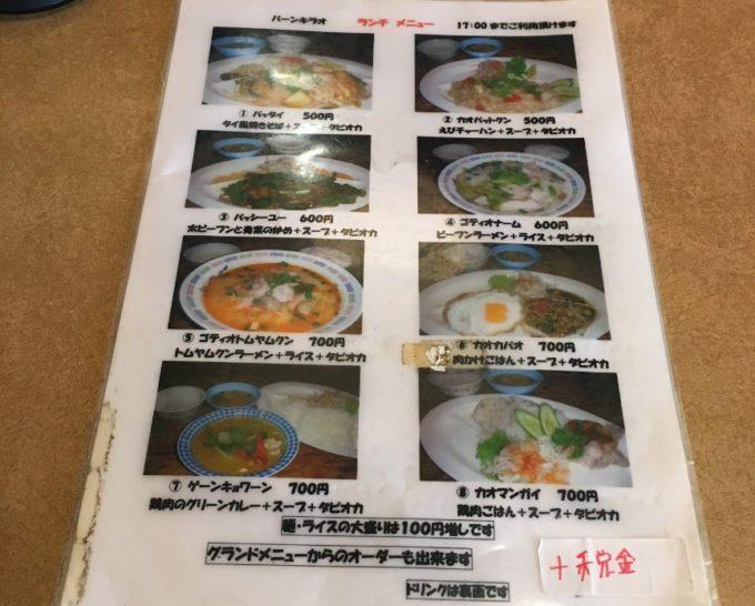 下北沢タイ料理 バーンキラオの500円ランチ