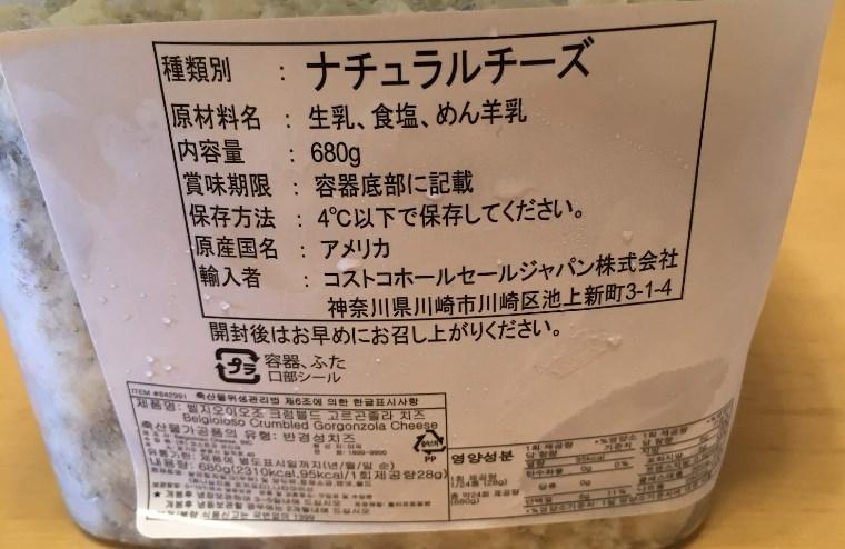 クランブル ゴルゴンゾーラ 465円 ※特価