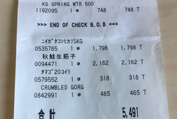 2018年9月コストコ購入品の合計金額