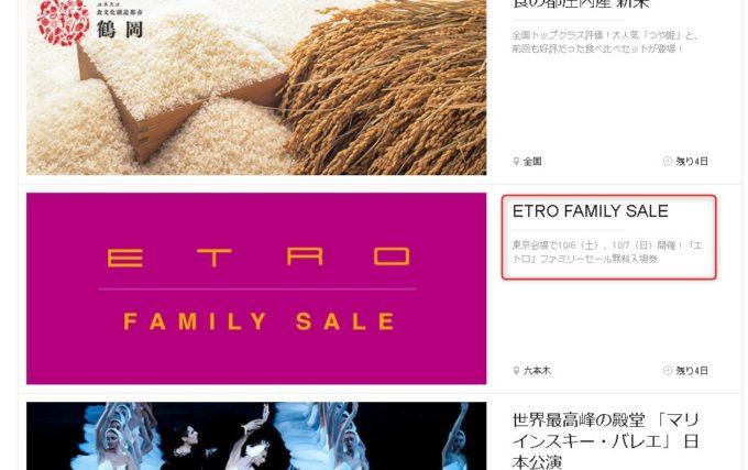 【期間限定】エトロ(ETRO)ファミリーセール2018 招待状の入手方法