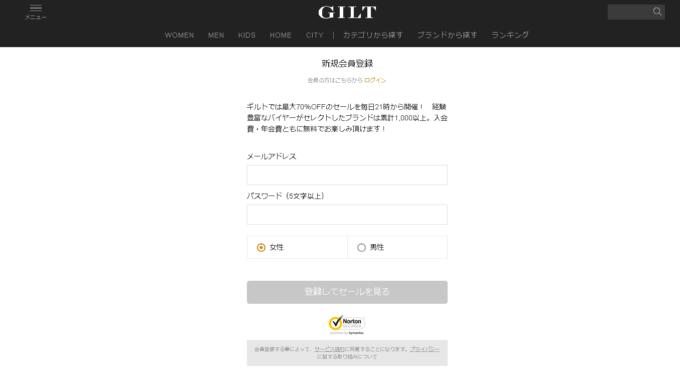 GILTの会員登録~招待状入手方法
