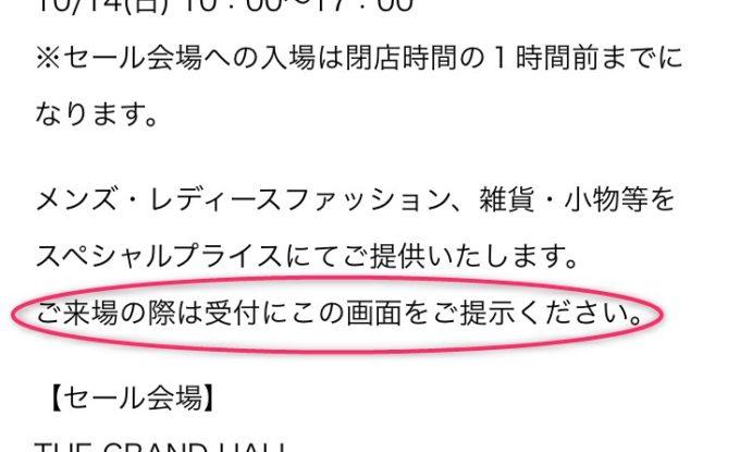 JUNグループ ファミリーセール招待状入手方法と開催予定【2018年10月東京】