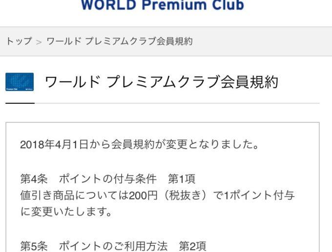 ワールドプレミアムクラブ会員登録