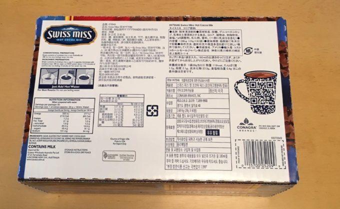 スイスミス ミルクチョコレートココア 1,258円