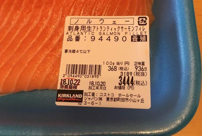 アトランティックサーモンフィレ 3,444円