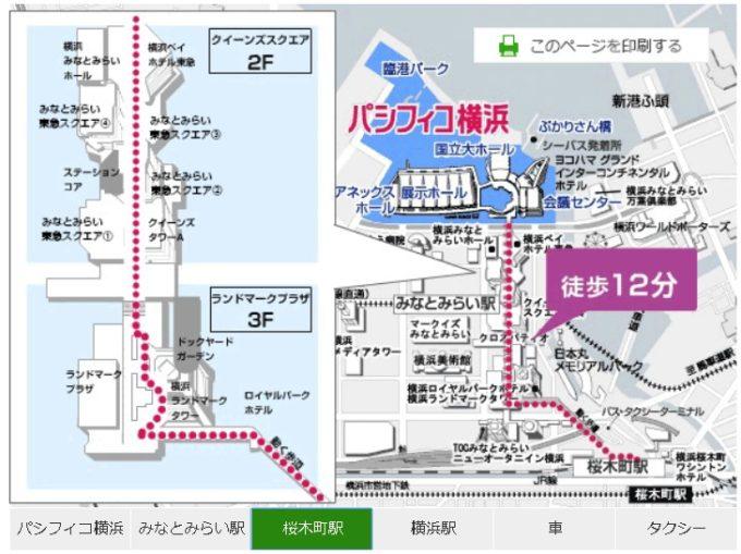 パシフィコ横浜へのアクセス方法