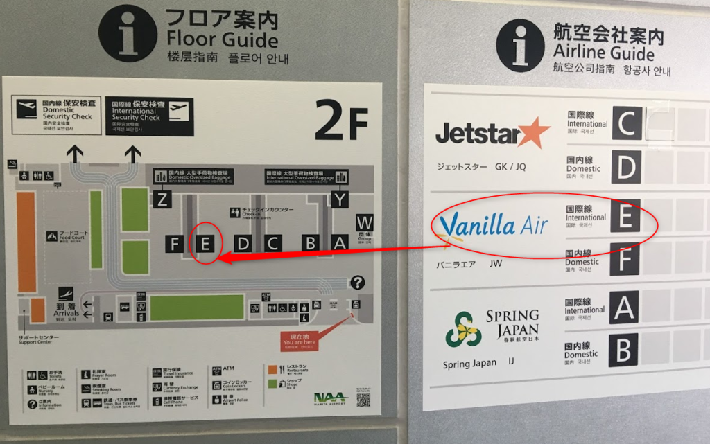 セブ島6泊7日 個人手配で新婚旅行(1日目)成田空港で出国手続き