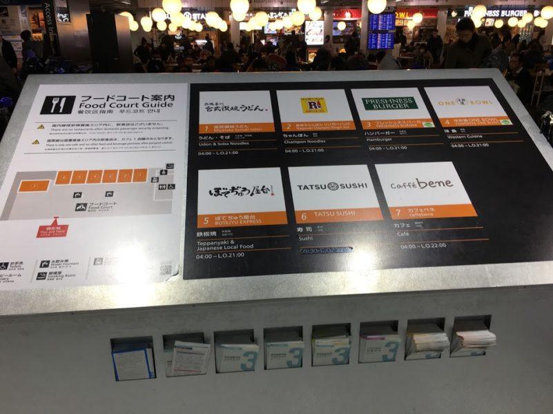 成田空港第三ターミナルのフードコートでの食事