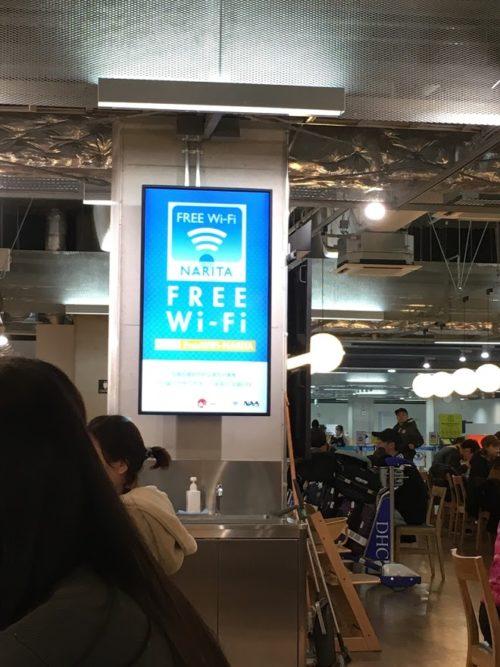 成田空港第三ターミナルのフードコートのWiFi