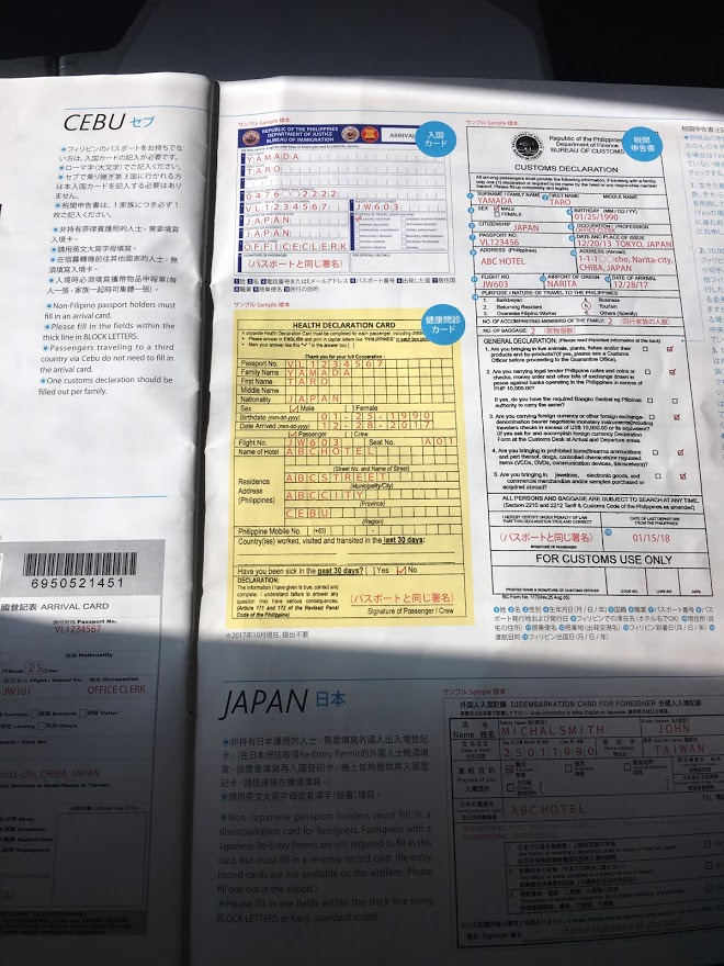 フィリピンの入国審査カードの書き方