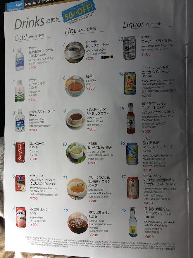 バニラエアの機内食
